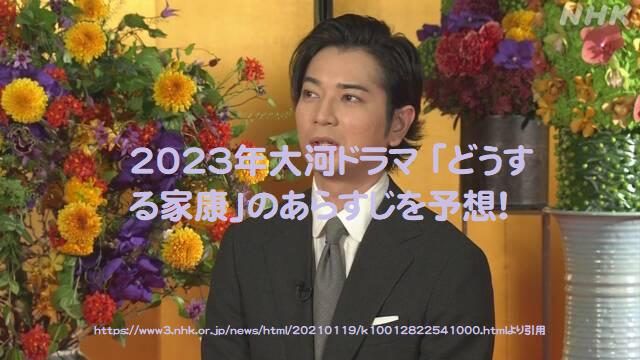 2023年大河ドラマ「どうする家康」のあらすじを予想!