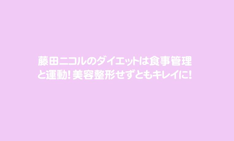 藤田ニコルのダイエットは食事管理と運動!美容整形せずともキレイに!