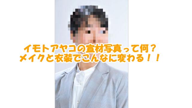 イモトアヤコの宣材写真って何?メイクと衣装でこんなに変わる!!