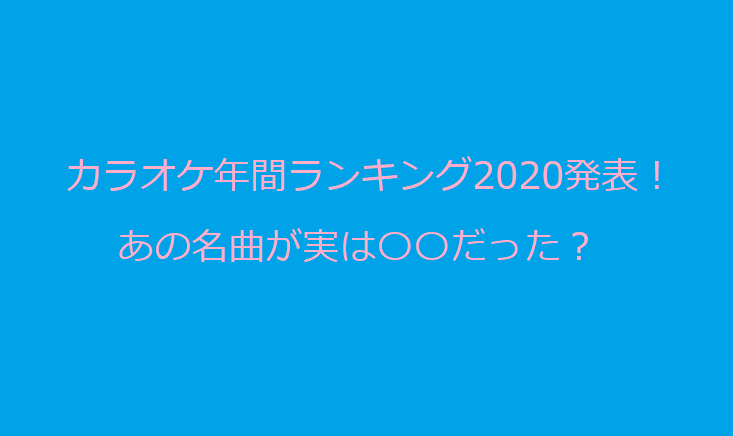 カラオケ年間ランキング2020