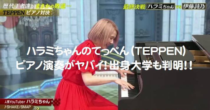 ハラミちゃんのてっぺん(TEPPEN)ピアノ演奏がヤバイ!出身大学も判明!!