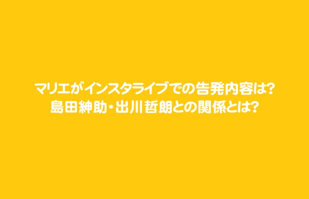 マリエがインスタライブでの告発内容は?島田紳助・出川哲朗との関係とは?