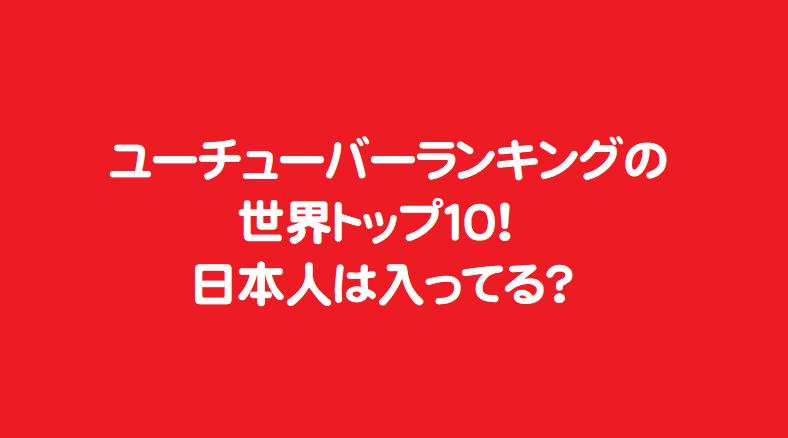 ランキング 日本 ユーチュー バー