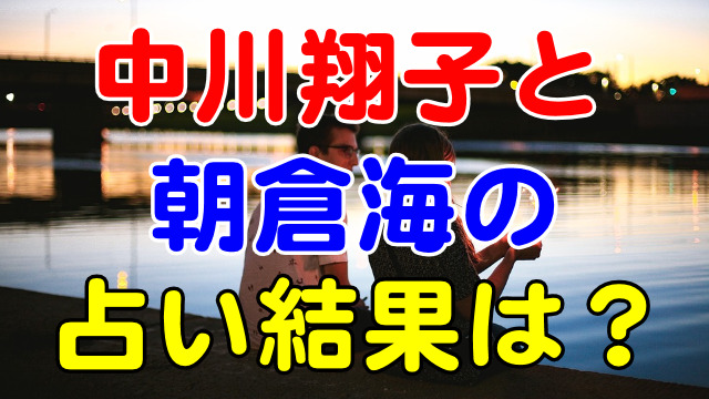 中川翔子(しょこたん)と朝倉海の占い!付き合ってる?結婚もする?