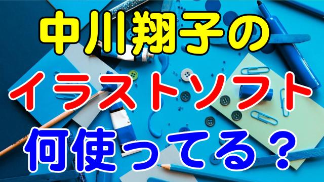 中川翔子(しょこたん)のイラストソフトは何?使ってる色鉛筆は?