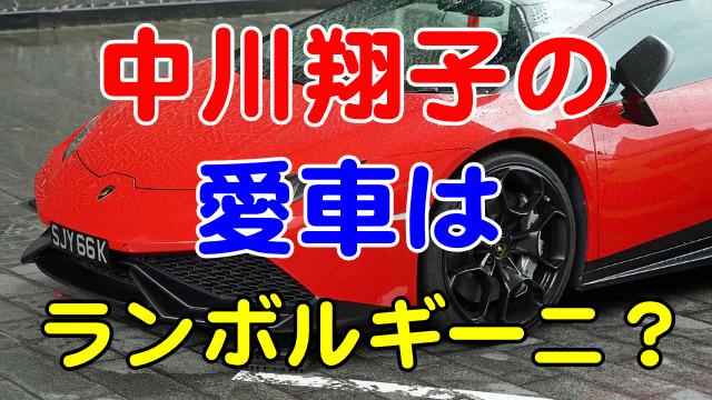 中川翔子(しょこたん)はランボルギーニが愛車のデマの真相は?