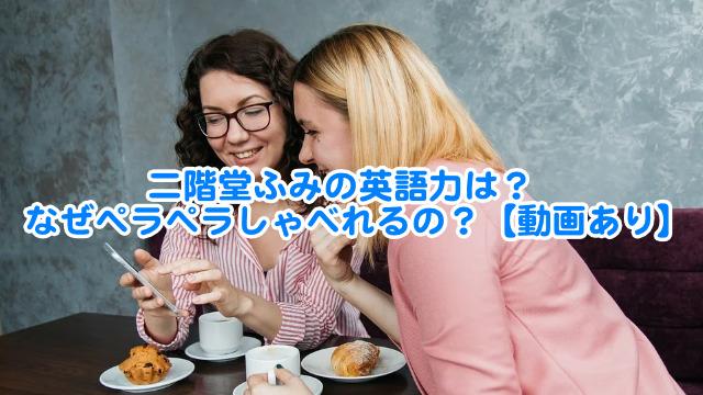 二階堂ふみの英語力は?なぜペラペラしゃべれるの?【動画あり】