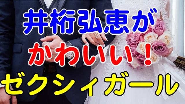 ミラクル9出演の井桁弘恵がかわいい!実はゼクシィガールだった?!