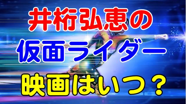 井桁弘恵の仮面ライダーバルキリーが映画で復活!公開はいつ?
