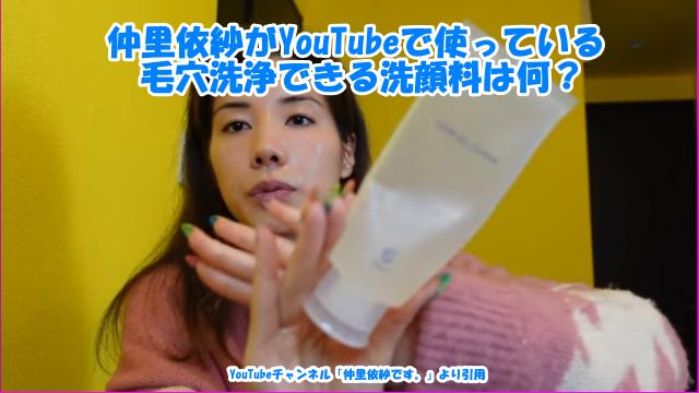 仲里依紗がYouTubeで使っている毛穴洗浄できる洗顔料は何?