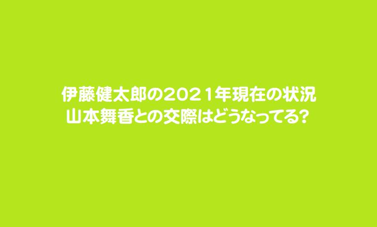 伊藤健太郎の2021年現在の状況 山本舞香との交際はどうなってる?