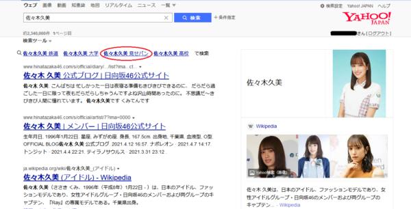 日向坂46の佐々木久美さんのヤフー検索結果「見せパン」