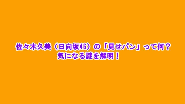 佐々木久美(日向坂46)の「見せパン」って何?気になる謎を解明!