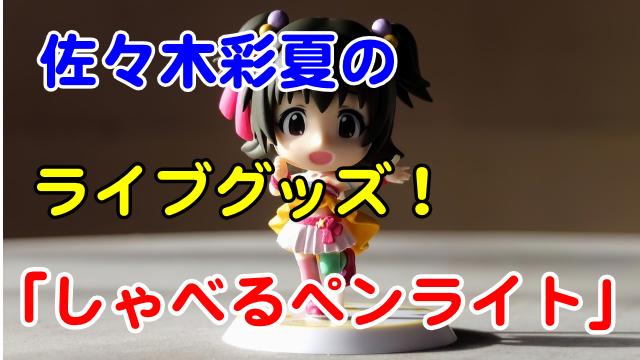 佐々木彩夏のライブグッズがすごい!「しゃべるペンライト」とは?