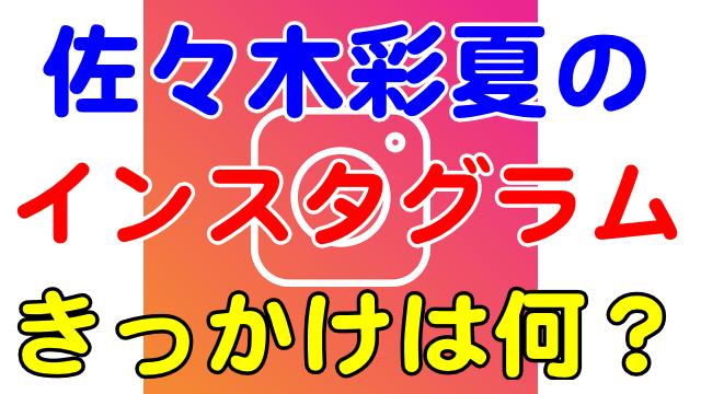佐々木彩夏(あーりん)がインスタグラムを開始!今更始めたきっかけは何?