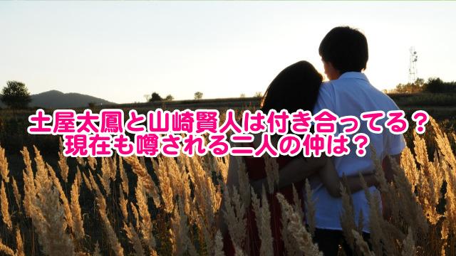 土屋太鳳と山崎賢人は付き合ってる?現在も噂される二人の仲は?