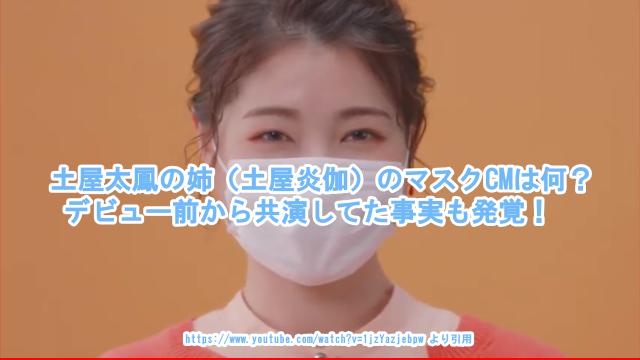 土屋太鳳の姉(土屋炎伽)のマスクCMは何?デビュー前から共演してた事実も発覚!