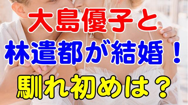 大島優子と林遣都が結婚!馴れ初めの「スカーレット」ではどんな役だった?