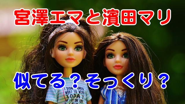 宮澤エマと濱田マリは似てる?おちょやんでは超そっくりだった!