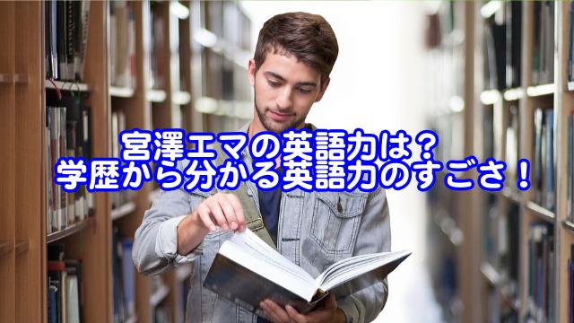 宮澤エマの英語力は?学歴から分かる英語力のすごさ!