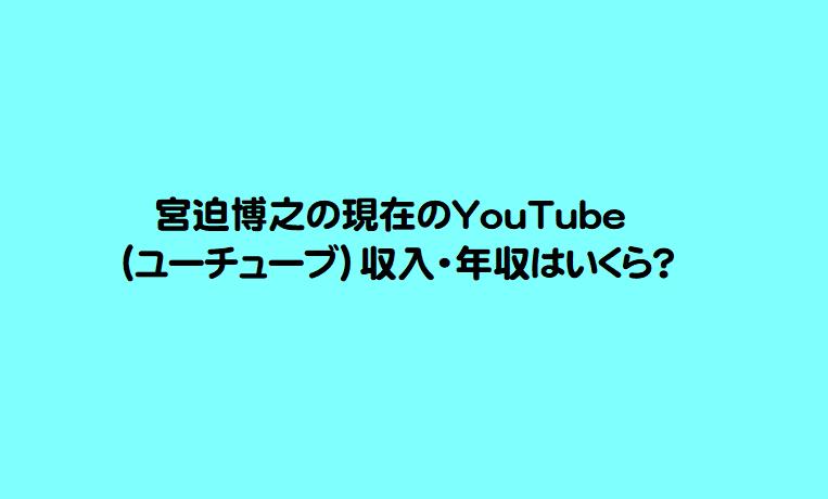 宮迫博之の現在のYouTube(ユーチューブ)収入・年収はいくら?