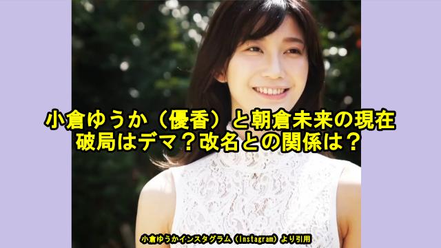 小倉ゆうか(優香)と朝倉未来の現在 破局はデマ?改名との関係は?