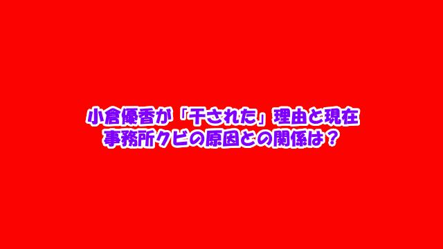 小倉優香が「干された」理由と現在 事務所クビの原因との関係は?