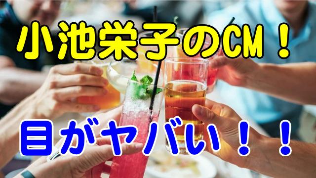 小池栄子のレモンサワー(-196℃)のCM!目がヤバい!!