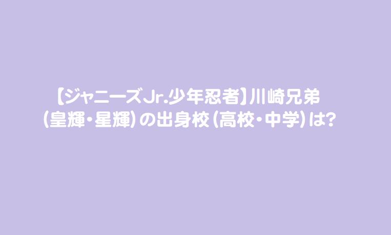 高校 川﨑皇輝