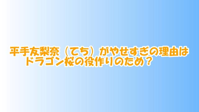 平手友梨奈(てち)がやせすぎの理由はドラゴン桜の役作りのため?