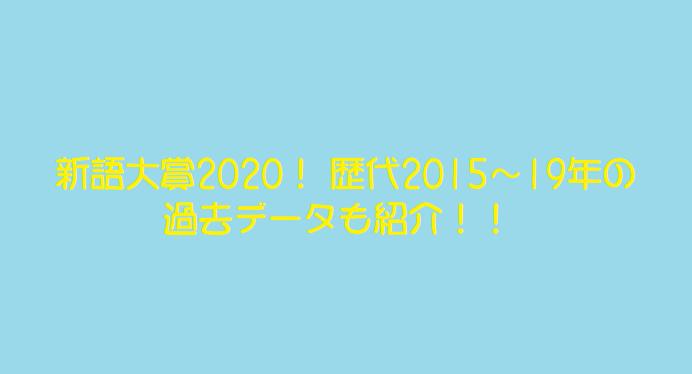 三省堂 新語大賞2020の発表と歴代過去データ