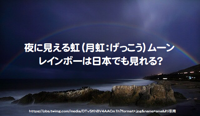 夜に見える虹(月虹:げっこう)ムーンレインボーは日本でも見れる?