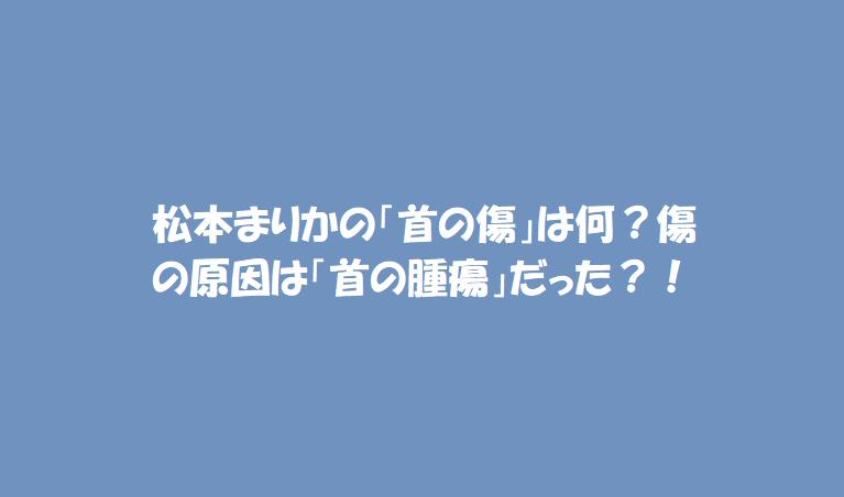 松本まりかの「首の傷」は何?傷の原因は「首の腫瘍」だった?!