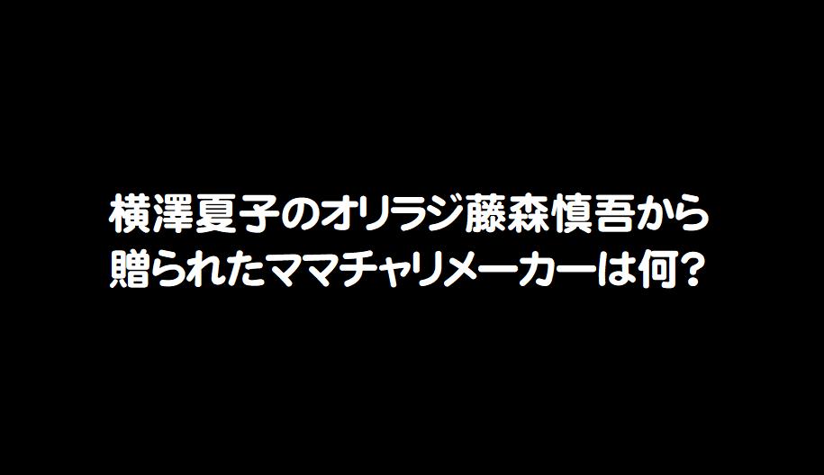 横澤夏子のオリラジ藤森慎吾から贈られたママチャリメーカーは何?