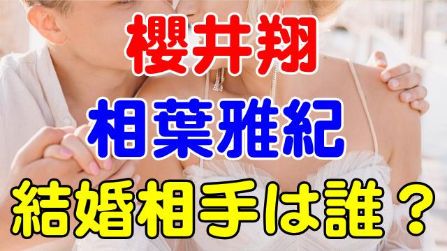 櫻井翔&相葉雅紀(嵐)の結婚相手は誰?