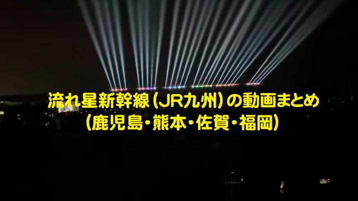 流れ星新幹線(JR九州)の動画まとめ(鹿児島・熊本・佐賀・福岡)