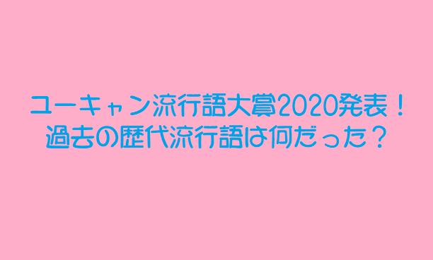 ユーキャン流行語大賞2020のタイトル画像
