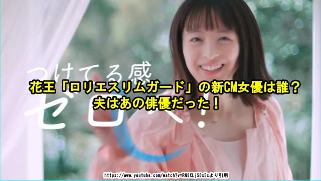花王「ロリエスリムガード」の新CM女優は誰?夫はあの俳優だった!