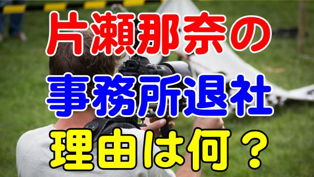 片瀬那奈の事務所退社の理由は何?親近者の逮捕の余波?!
