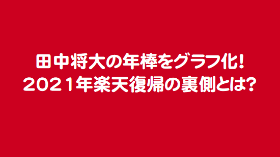 田中将大の年棒をグラフ化!2021年楽天復帰の裏側とは?