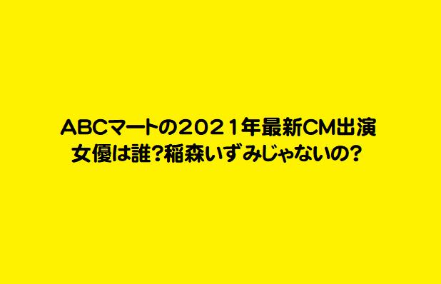 ABCマートの2021年最新CM出演女優は誰?稲森いずみじゃないの?