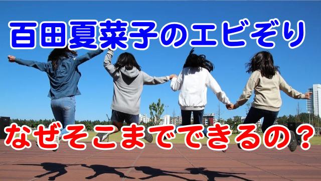 百田夏菜子(ももクロ)のエビぞり!なぜそこまでできるの?