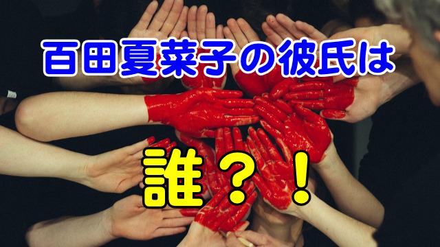 百田夏菜子に彼氏はいるの?ももクロメンバーで結婚第1号にはなれない?