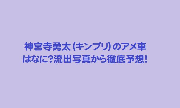 神宮寺勇太(キンプリ)のアメ車はなに?流出写真から徹底予想!