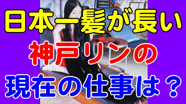 日本一髪が長い神戸リンの現在!リアルラプンツェルの仕事は何?