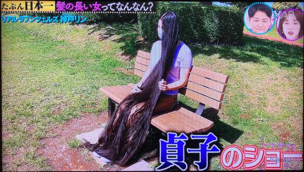 神戸リンはリアルラプンツェルであり、貞子である