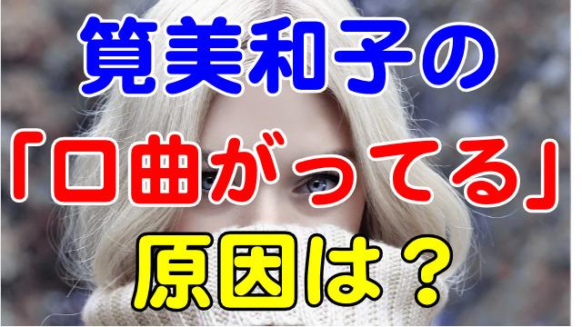 筧美和子の「口曲がってる」はナイキみたい?口の歪みの原因は〇〇?!