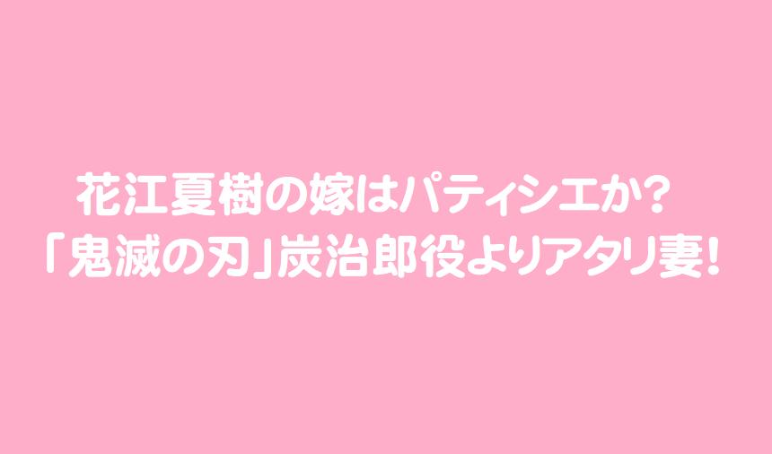 「鬼滅の刃」竈門炭治郎役の花江夏樹さんの嫁(妻)はパティシエか?