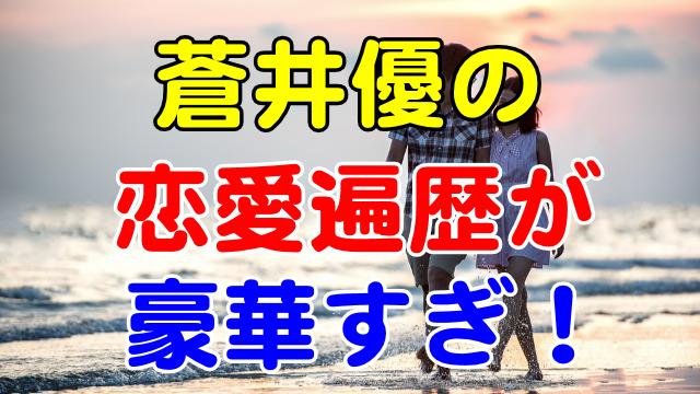 蒼井優の恋愛遍歴画像!歴代彼氏の豪華さがヤバい!!