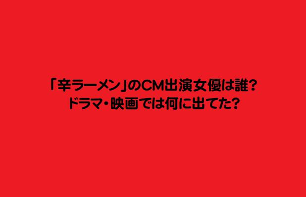 「辛ラーメン」のCM出演女優は誰?ドラマ・映画では何に出てた?